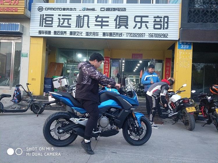 鹤壁市恒者志远摩托车行